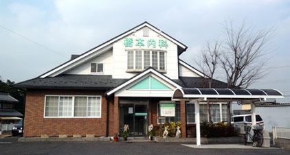 滋賀県草津市の内科医院「橋本内科医院」